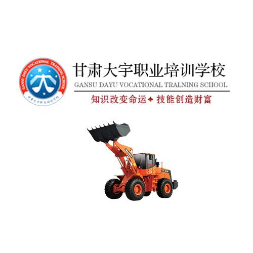 兰州大宇挖掘机职业培训学校